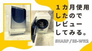【シャープ】おすすめドラム式洗濯機「ES-W112」1か月使用したのでレビューしてみる。