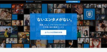 U-NEXT(ユーネクスト)無料トライアル!登録~解約までを画像付きで解説!