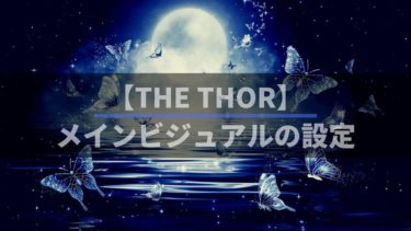 【THE THOR】トップページのメインビジュアルをカスタマイズしよう。