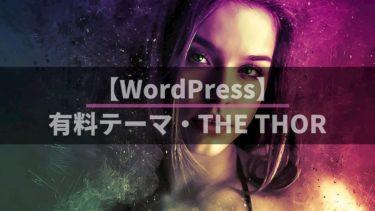 【WordPress】有料テーマのTHE THOR(ザ・トール)ブログ初心者でも思い通りのブログが作れる。