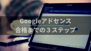 【副業ブログ】Googleアドセンスに合格する方法【3ステップでOK】