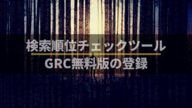 検索順位チェックツール・GRC無料版の登録手順【5分で完了】