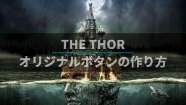 【THE THOR】ザ・トール、オリジナルボタンの作り方を解説