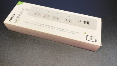 FREDI Wi-Fi電源タップ でスマートホーム、はじめの一歩