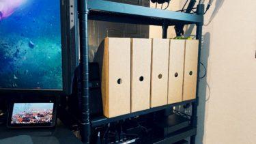 デスク周りの整理にオススメのファイルボックスを紹介