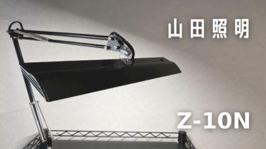 【レビュー】Zの魅力!男心をくすぐる山田照明の「Z-10N」